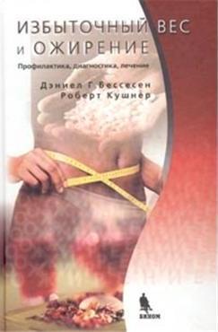 Бессесен Д., Кушнер Р. Избыточный вес и ожирение Профилактика диагностика и лечение остеопороз диагностика профилактика лечение