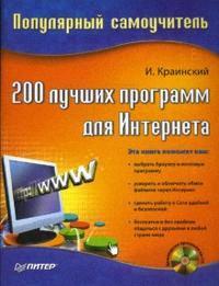 Краинский И. 200 лучших программ для Интернета 200 лучших программ для интернета популярный самоучитель cd
