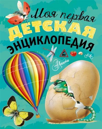 все цены на Собе-Панек М., Ордынская М., Сендерова Н., Кургузов О. Моя первая детская энциклопедия онлайн