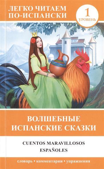 Волшебные испанские сказки. Cuentos maravillosos espanoles. 1 уровень. Словарь, комментарии, упражнения