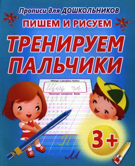 Прописи для дошкольников. Пишем и рисуем. Тренируем пальчики