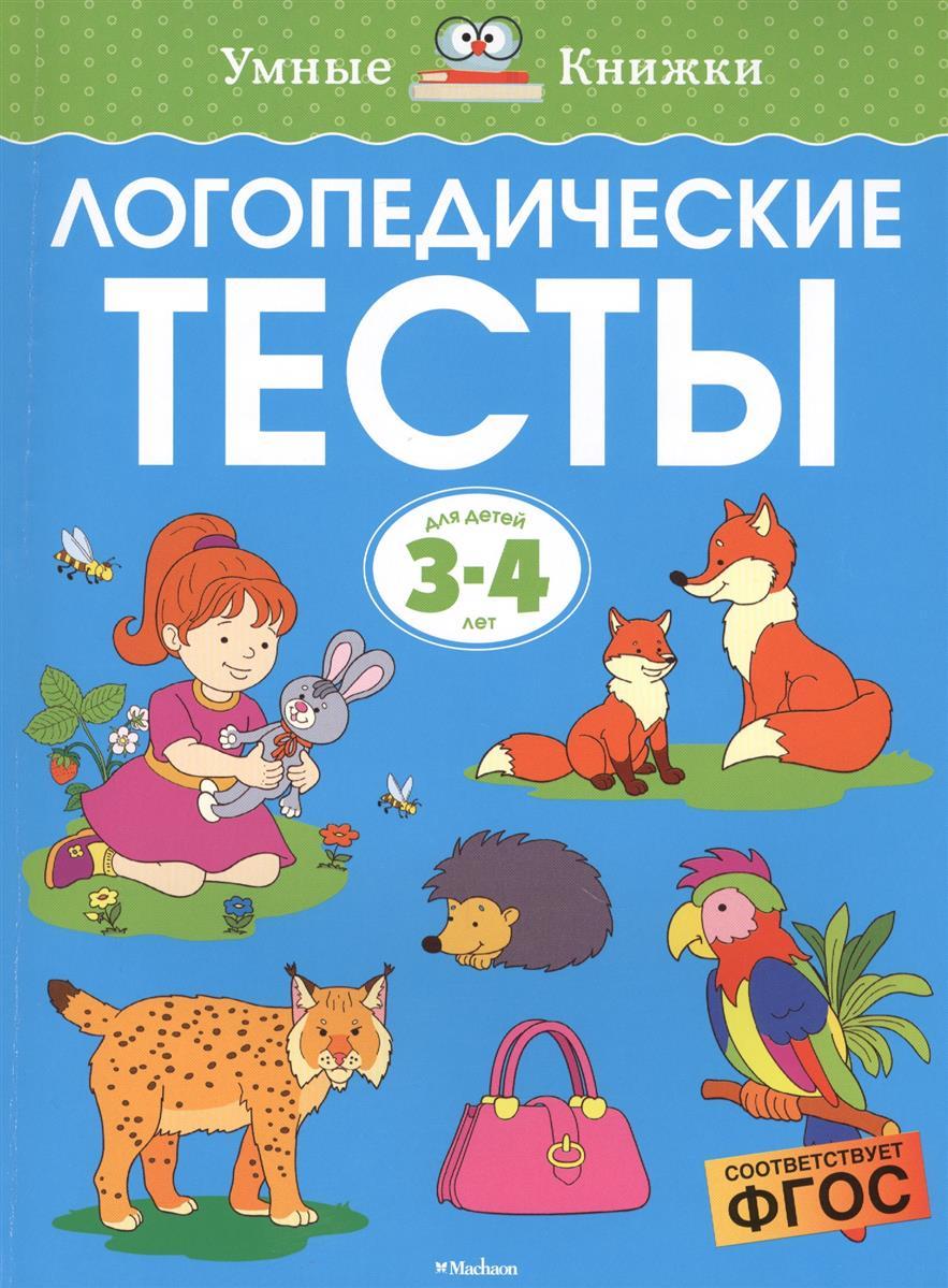 Земцова О. Логопедические тесты для детей 3-4 лет
