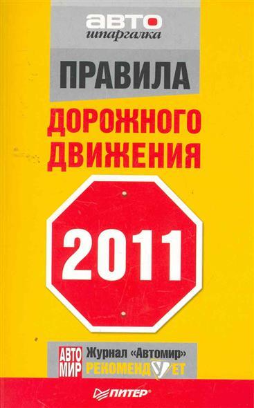 ПДД 2011