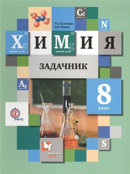 Химия. 8 класс. Задачник для учащихся общеобразовательных организаций