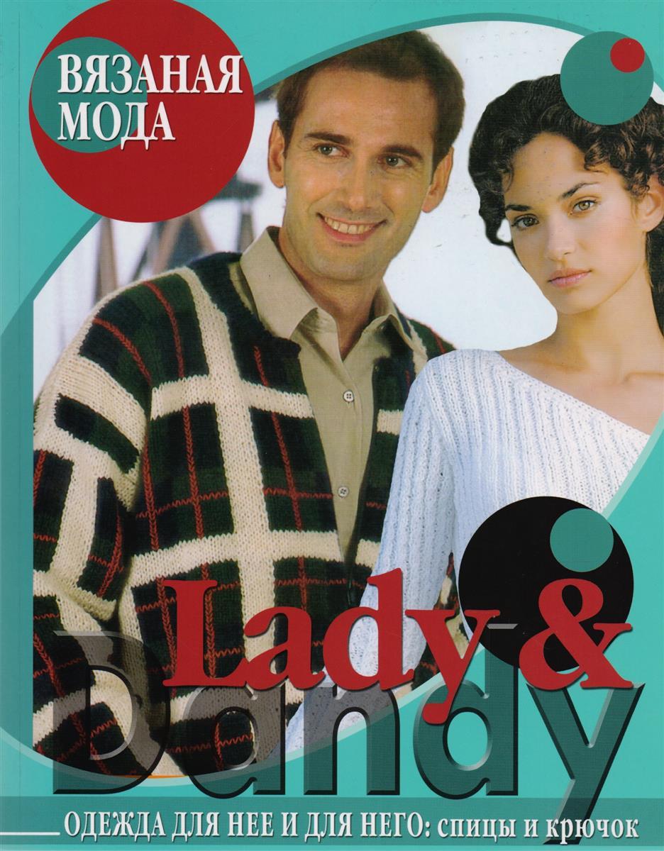 Вязаная мода Lady & Dandy. Одежда для нее и для него: Спицы и крючок