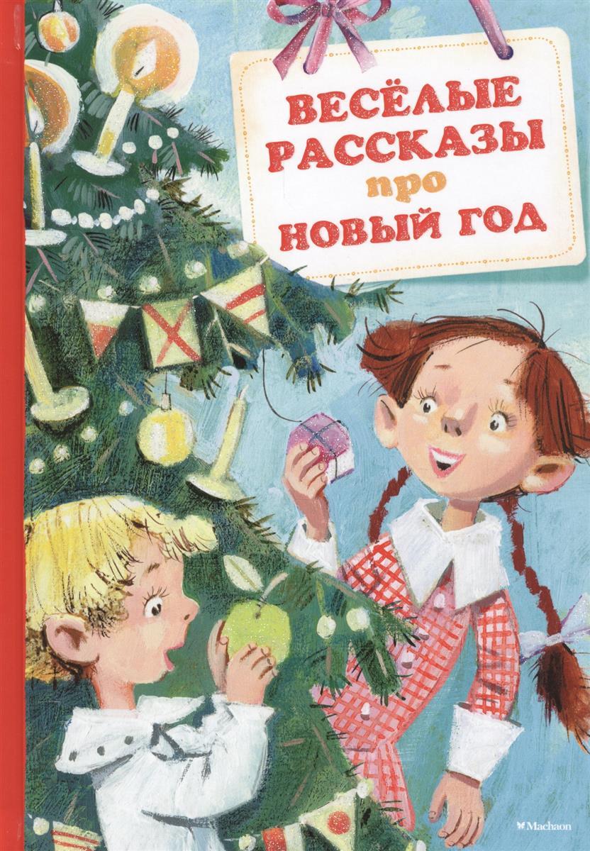 Родионова Н.: Веселые рассказы про Новый год
