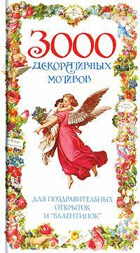 3 000 декорат. мотивов для поздравит. открыт. и валентинок chicco 05227 000 000 balanskate