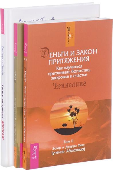 Титов Д., Хикс Э., Хикс Дж. Хотеть не вредно + Деньги и Закон Притяжения 1-2 (комплект из 3-х книг)