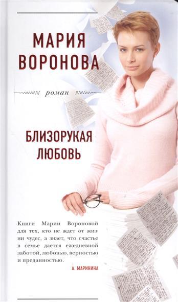цены Воронова М. Близорукая любовь