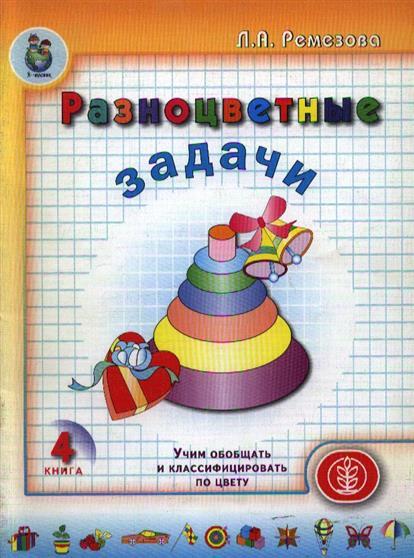 Разноцветные задачи Кн.4 Учим обобщать и классифицировать по цвету