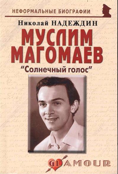 Надеждин Н. Муслим Магомаев Солнечный голос муслим магомаев солнечный голос