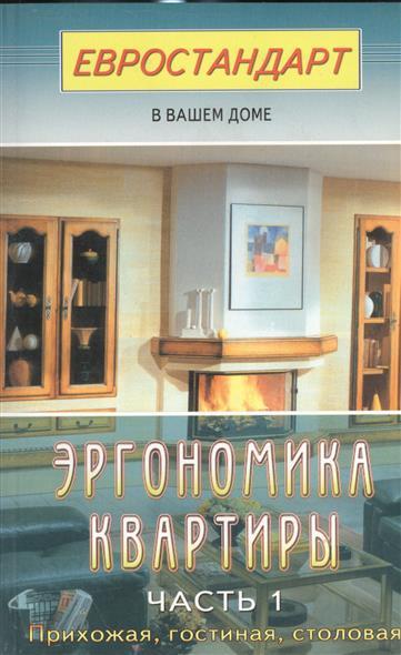 Эргономика квартиры. Часть 1. Прихожая, гостиная, столовая