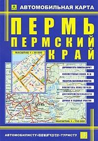 Автомобильная карта Пермь Пермский край ISBN: 9785894851570