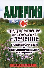 Аллергия - предупреждение диагностика и лечение традиц. и нетрадиц. методами