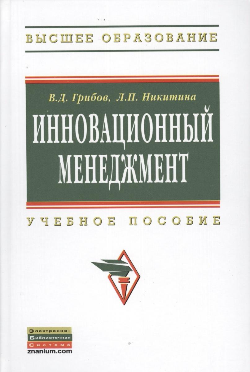 Грибов В., Никитина Л. Инновационный менеджмент. Учебное пособие