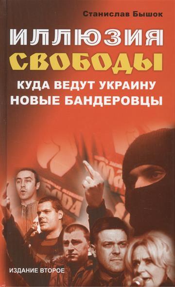 Иллюзия свободы. Куда ведут Украину новые бандеровцы. Второе издание