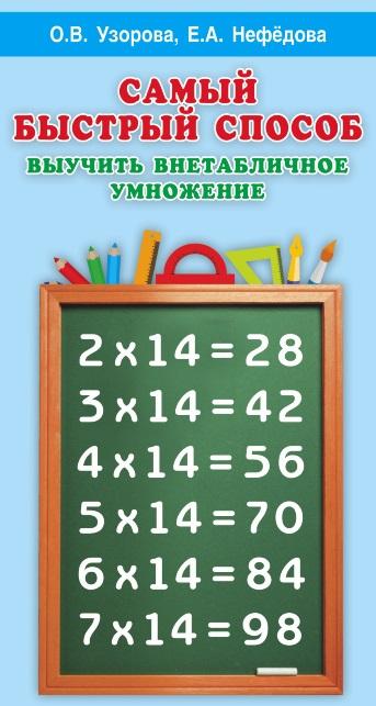 Узорова О., Нефедова Е. Самый быстрый способ выучить внетабличное умножение о в узорова самый быстрый способ выучить правила английского языка 2 4 классы