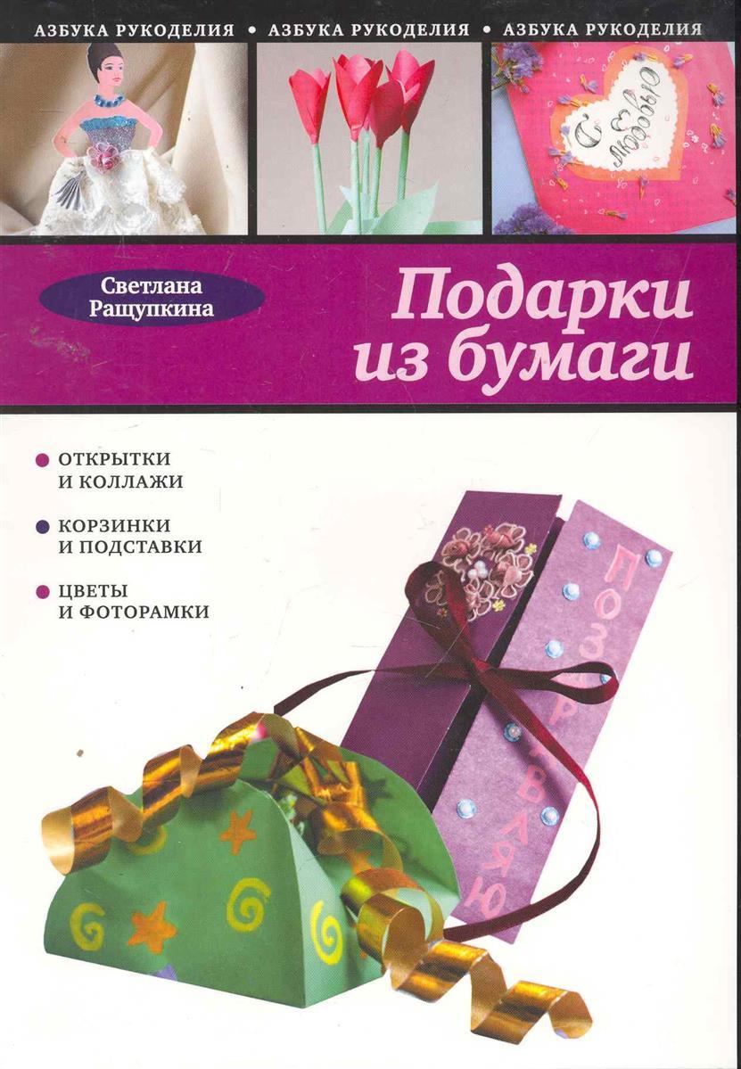 Ращупкина С. Подарки из бумаги