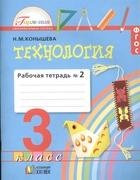 Технология. Рабочая тетрадь к учебнику
