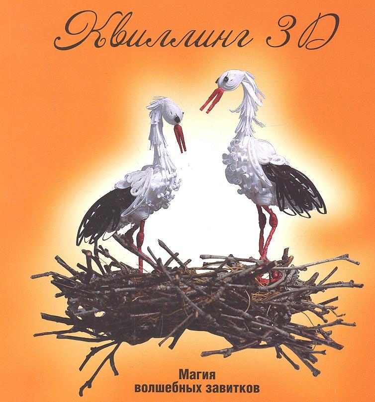 Букина С., Букин М. Квиллинг 3D. Магия волшебных завитков ISBN: 9785222197905 букина о азбука бухгалтера просто об упрощенке