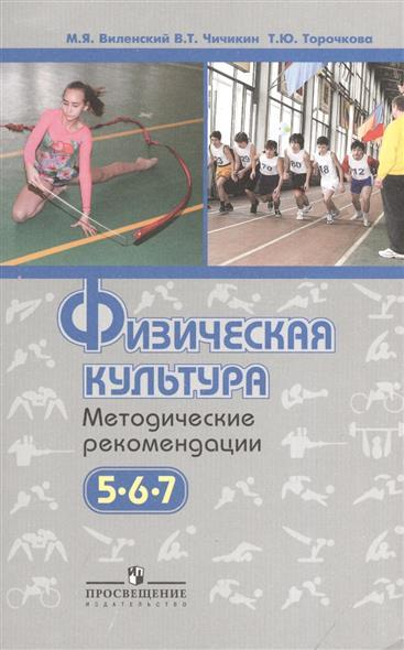 Физическая культура. 5-7 классы. Методические рекомендации. Пособие для учителей общеобразовательных учреждений