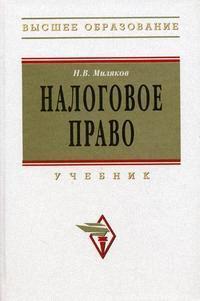 Миляков М. Налоговое право Миляков данил винницкий российское налоговое право