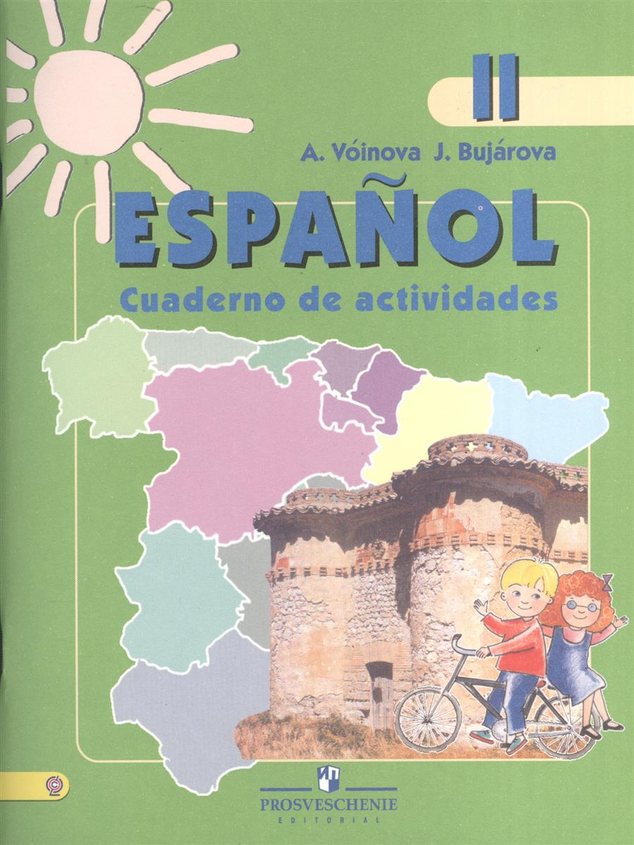 Испанский язык. Рабочая тетрадь. II класс. Пособие для учащихся общеобразовательных учреждений и школ с углубленным изучением испанского языка