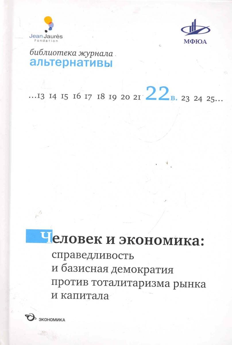 цены Бузгалина А., Воейкова М. (ред.) Человек и экономика Справедливость и базисная демократия…