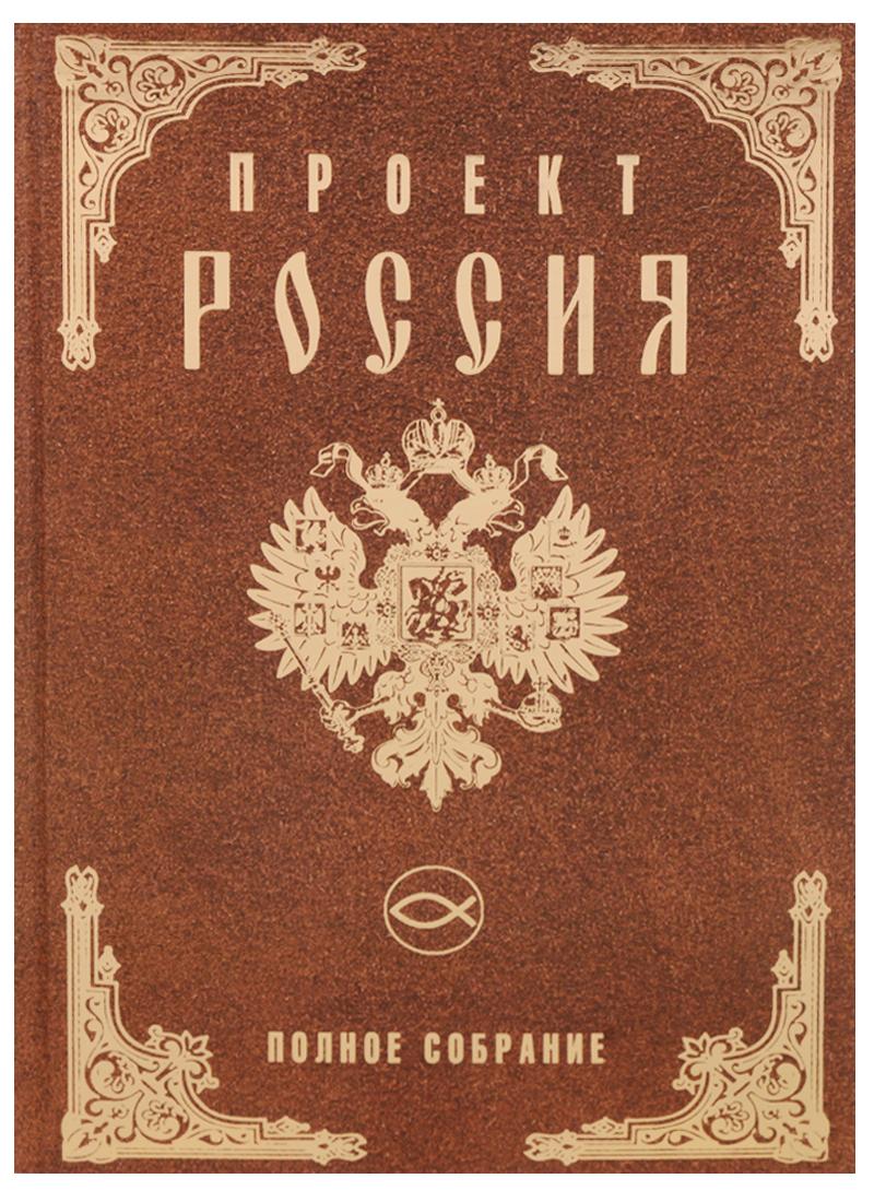 Шалыганов Ю. Проект Россия. Полное собрание проект россия полное собрание