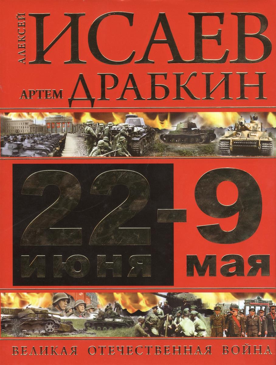 Исаев А., Драбкин А. 22 июня - 9 мая. Великая Отечественная война алексей исаев вторжение 22 июня 1941 года