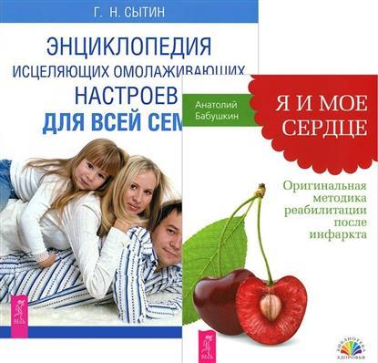 Бабушкин А., Сытин Г. Я и мое сердце + Энциклопедия омолаживающих настроев (комплект из 2 книг)