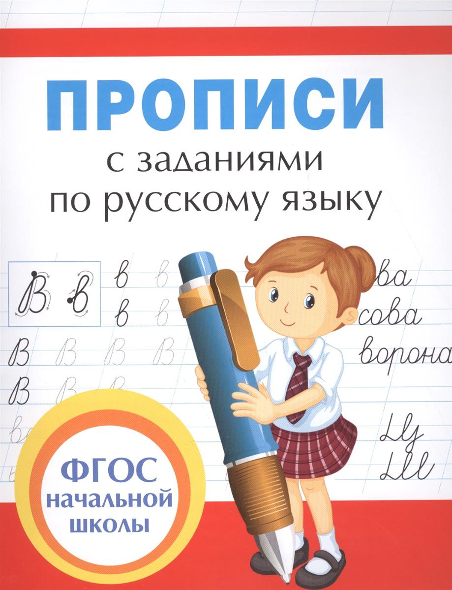 Собчук Е.: Прописи с заданиями по русскому языку