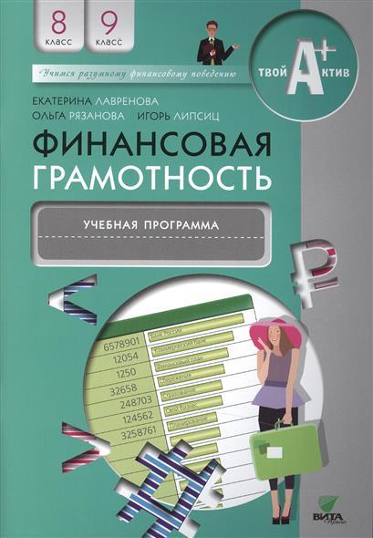 Книга Финансовая грамотность. Учебная программа. 8-9 классы. Лавренова Е., Рязанова О., Липсиц И.