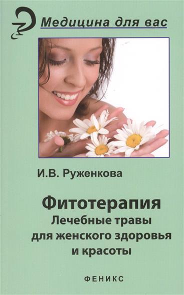 Руженкова И. Фитотерапия. Лекарственные травы для женского здоровья и красоты