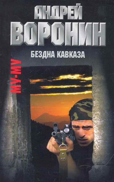 Воронин А. Му-му 31 Бездна Кавказа воронин а му му 32 кровавая линия