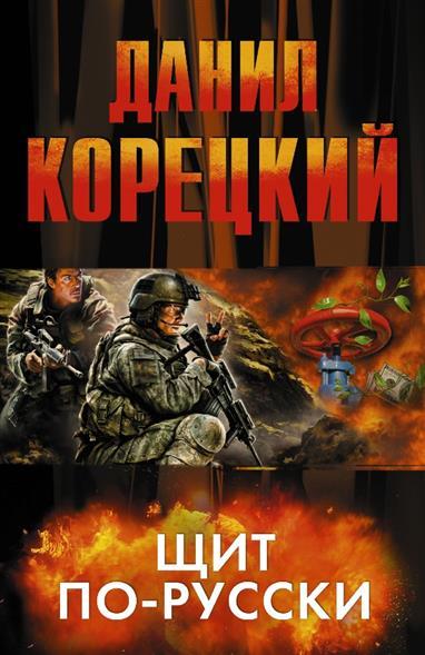 Щит по-русски (комплект из 4 книг)