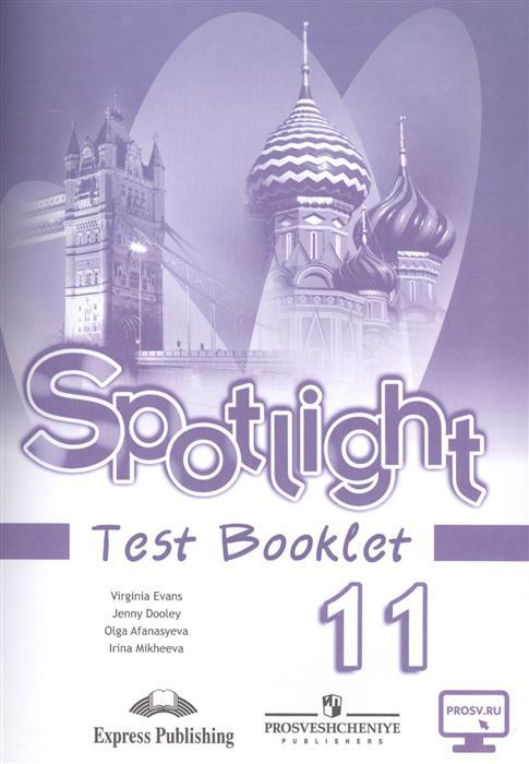 Афанасьева О., Дули Дж., Михеева И., Эванс В. Английский язык. Spotlight Test Booklet. Контрольные задания. 11 класс. Базовый уровень