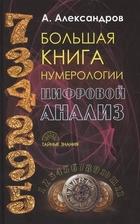 Большая книга нумерологии. Цифровой анализ. Тайные знания