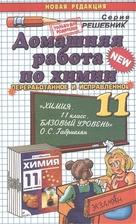 Домашняя работа по химии 11 класс к учебнику