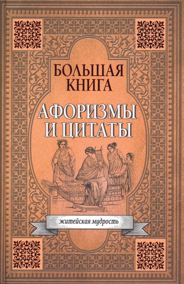 Большая книга афоризмов, житейской мудрости и цитат большая книга афоризмов и притч мудрость христианства бордовая