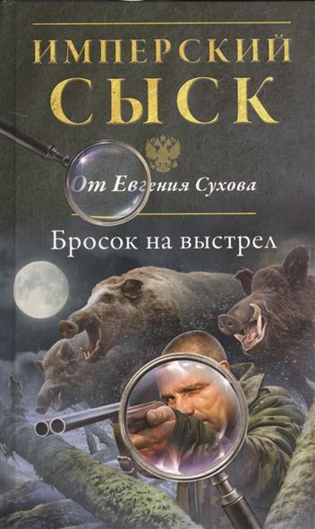 Сухов Е. Бросок на выстрел