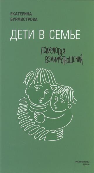 Дети в семье. Психология взаимодействия
