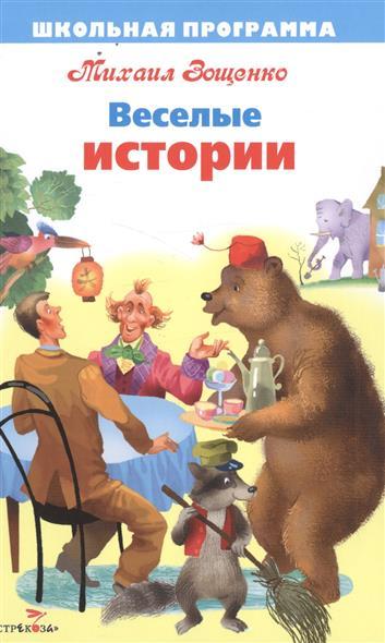 Зощенко М. Веселые истории