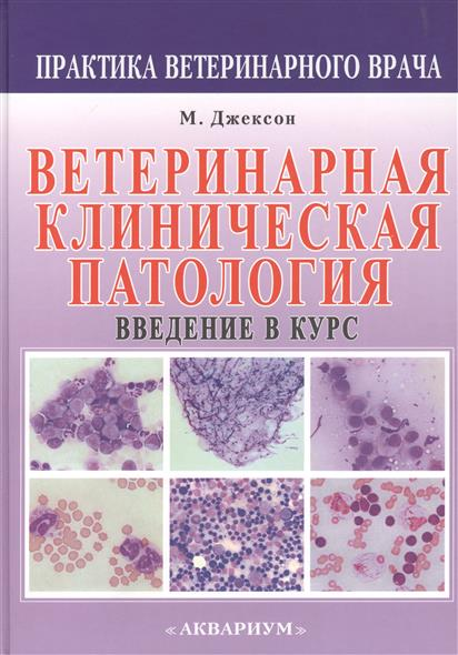 Джексон М. Ветеринарная клиническая патология. Введение в курс