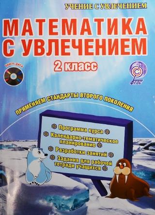 Математика с увлечением. 2 класс. Интегрированный образовательный курс (+CD)