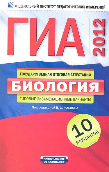 ГИА 2012 Биология Типовые зкз. варианты 10 вар.