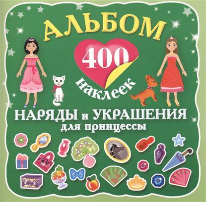 Альбом: 400 наклеек. Наряды и украшения для принцесс