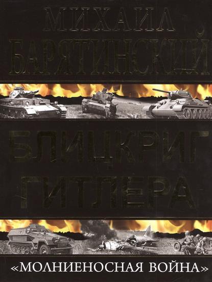 Барятинский М. Блицкриг Гитлера. Молниеносная война