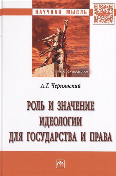 Чернявский А. Роль и значение идеологии для государства и права. Монография