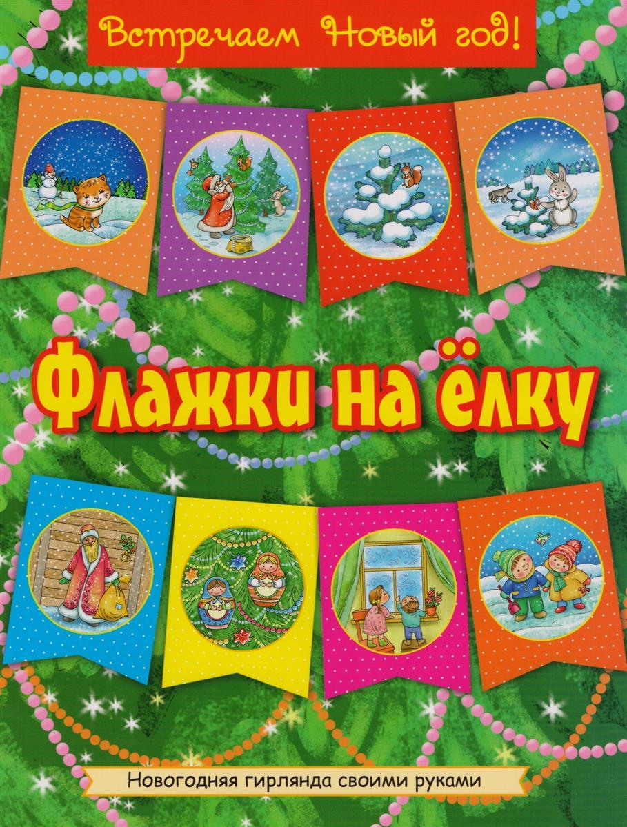 Кузьмина Анастасия (худ) Флажки на елку кузьмина анастасия худ флажки на елку isbn 9785445105954